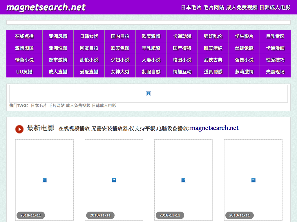 magnetsearch